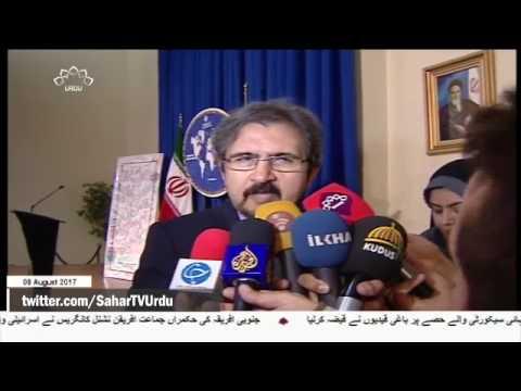 [08Aug2017] دنیا امریکی عہد شکنی کو برداشت نہیں کرے گی- Urdu