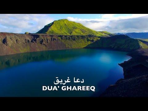 Dua Ghareeq with English Translation - ShiaTV net