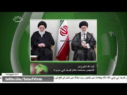 [14Aug2017] آیت اللہ ہاشمی شاہرودی تشخیص مصلحت نظام کونسل کے نئے سربراہ
