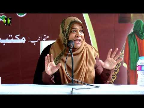 [محفلِ معرفت برائے آمادگی ایّام عزا] - Speech : Masooma Sheerazi - Urdu