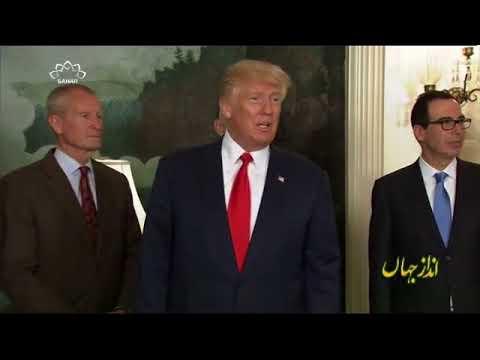 [15Aug2017]  آزاد ملکوں کو ٹرمپ کی کھلی دھمکیاں  - Urdu