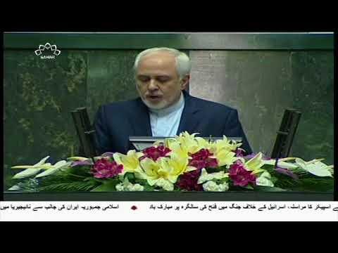 [16Aug2017] مغرب کی بالادستی کا دور گزرگیا، ایرانی وزیر خارجہ  - Urdu