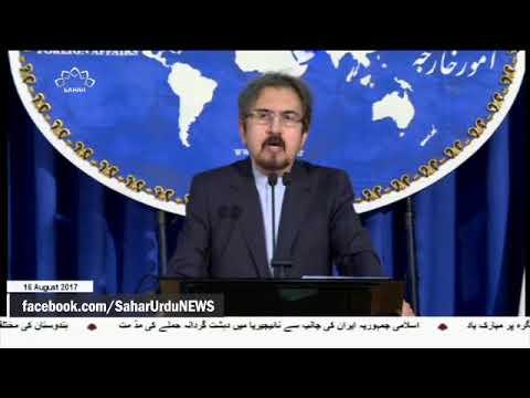 [16Aug2017] نائیجیریا دہشت گردانہ حملے کی ایران کی جانب سے مذمت  - Urdu
