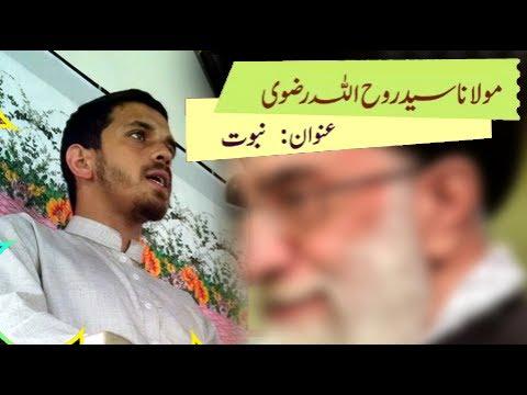 Nabowat   H.I. Rooh-ul-lah Rizvi - Urdu