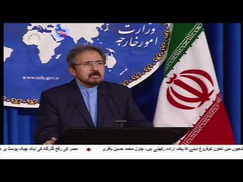 [17Aug2017]ایران امریکہ کی نیت سے اچھی طرح واقف ہے، ترجمان ایرانی وزرات