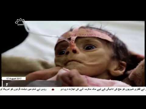 [17Aug2017] سعودی جارحیت نے یمن کے معیشت تباہ کردی ہے اقوام متحدہ - Urdu