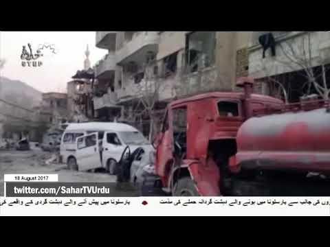 [18Aug2017] امریکی حملے میں درجنوں شامی شہری جاں بحق - Urdu