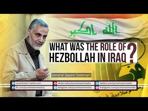 What was the Role of Hezbollah in Iraq? | Farsi sub English