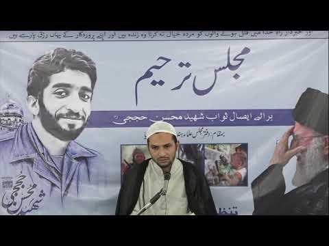 MAJLIS-E-TARHEEM | Shaheed Mohsin Hojaji (r) | 27 Ziqaad 1438 A.H | Moulana Agha Munawar Ali
