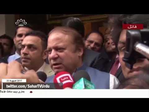 [20Aug2017] شریف خاندان کے خلاف نیب میں مقدمہ - Urdu