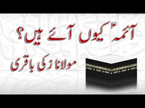 Ayema as kun aye hai ? | Short Clip | Allama Syed Zaki Baqri | Urdu