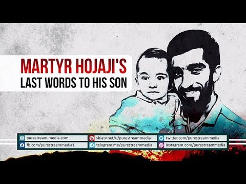 Martyr Hojaji\'s Last Words to his Son | Farsi sub English