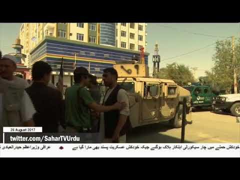 [26Aug2017] ایران کی جانب سے افغانستان میں مسجد پر دہشتگردوں کے حملے کی