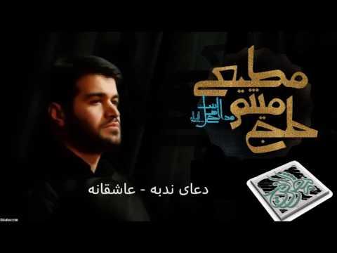 دعای ندبه به صدای میثم مطیعی - Arabic