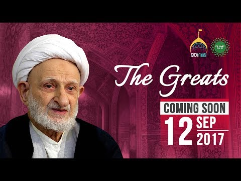 COMING SOON | Ayatollah Taqi Bahjat | The Greats! | English