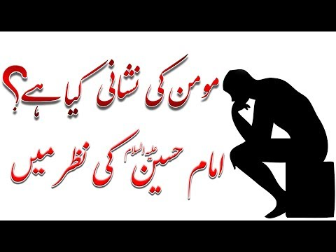 Momin ki Nishani kia hai Imam Hussain as ki nazar me | Allama Ali Murtaza Zaidi