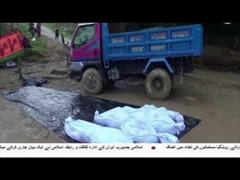 [04Sep2017] میانمار کے مسلمانوں کے قتل عام بند کیا جائے،  - Urdu