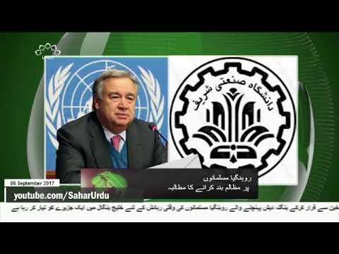 [06Sep2017] روہنگیا مسلمانوں پر مظالم بند کرانے کا مطالبہ  - Urdu
