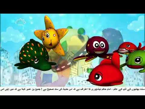 [06Sep2017] بچوں کا خصوصی پروگرام - قلقلی اور بچے - Urdu