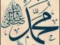 Mawla ya salli wasallim - Arabic