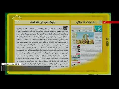 [09Sep2017] ولایت فقیہ اور عالم اسلام - - Urdu