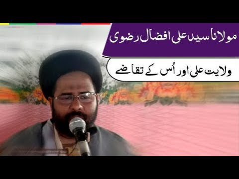 Topic:  Wilayat e Ali Or Us Kay Taqazay   H.I. Syed Ali Afzal Rizvi - Urdu