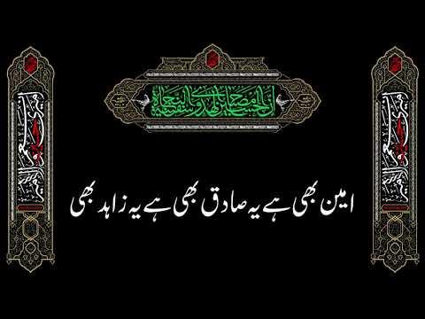 Hussain ka Pairo - Urdu Salaam - Syed Imon Rizvi - 2017 - Must see