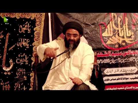 [05] Topic: Mout-o-Hayaat Or Falsfa-e-Shahadat | H.I Kazim Abbas Naqvi - Muharram 1439/2017 - Urdu