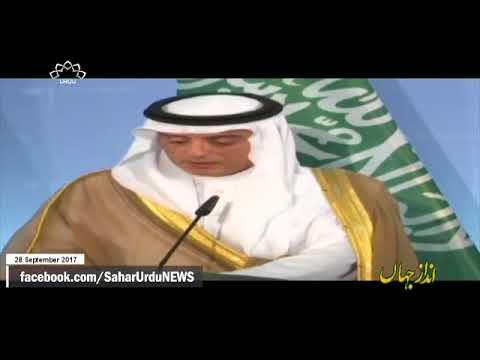 [28Sep2017] مسئلہ فلسطین اور رجعت پسندوں عرب حکومتوں کی خیانت - Urdu