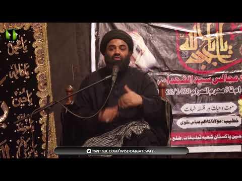 [07] Topic: Mout-o-Hayaat Or Falsfa-e-Shahadat | H.I Kazim Abbas Naqvi - Muharram 1439/2017 - Urdu
