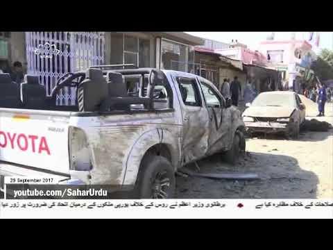 [29Sep2017] کابل میں عزداروں پر دہشت گردوں کا حملہ - Urdu