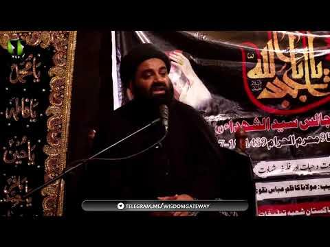 [08] Topic: Mout-o-Hayaat Or Falsfa-e-Shahadat | H.I Kazim Abbas Naqvi - Muharram 1439/2017 - Urdu