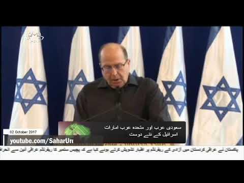 [02Oct2017] سعودی عرب اور متحدہ عرب امارات، اسرائیل کے نئے دوست - Urdu