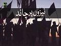 نیزوں پر چاند) ایک منفرد انداز) | Farsi sub Urdu