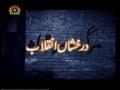 [15] Darakshan-e-Inqilab - Documentary on Islamic Revolution of Iran - Urdu