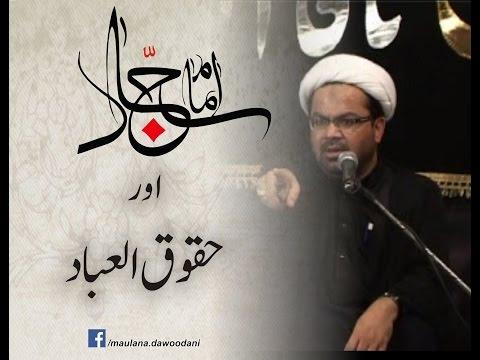 Imam Sajjad (AS) aur Huqooq-ul-Ibaad - Maulana Dawoodani Urdu
