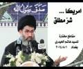 السيد هاشم الحيدري - امريكا شر مطلق [Arabic]