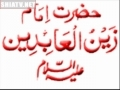 Duaa 23 الصحيفہ السجاديہ His Supplication for Well-Being - ARABIC