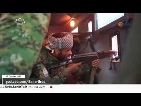 [17Oct2017] شام کے شہر رقہ کی آزادی  - Urdu