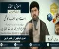 [Islami Aqaid-Touheed o adil- Course Dars 07] Ham Har Lehzay ALLAH Ky Mouhtaj Hain - Urdu