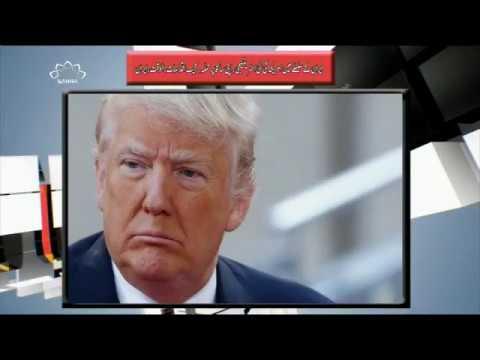 [18Oct2017]ایران کے سلسلے میں امریکہ کی نئی اسٹریٹیجی، اپنی ساکھ پر حمل
