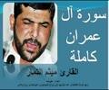 [3] Surah al Imran - Arabic
