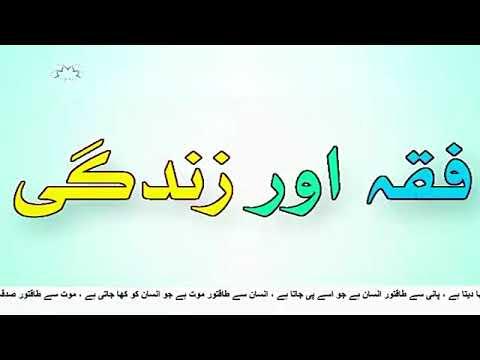 [13Oct2017] مذهبی پروگرام - فقہ اور زندگی - Urdu