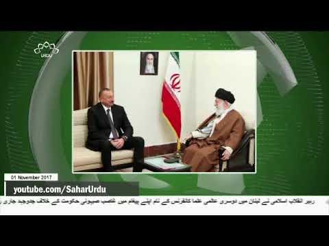 [01Nov2017] روس اور آذربائیجان کے صدور کی رہبر انقلاب اسلامی سے ملاقات-