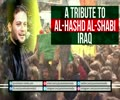 A Tribute to al-Hashd al-Shabi, Iraq | Arabic sub English
