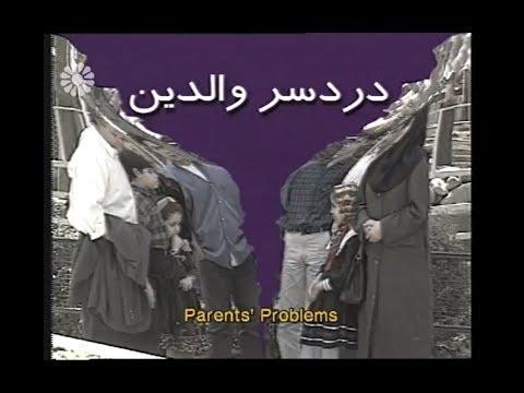 [01] Parent\'s Problems   دردسر والدین  - Drama Serial - Farsi sub English