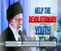Help the Revolutionary Youth | Leader of the Muslim Ummah | Farsi sub English