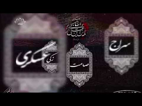 [26Nov2017] آٹھ ربیع الاؤل : شہادت امام حسن عسکری (علیہ السلام) - Urd