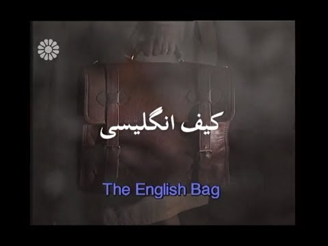 [01] The English bag | کیف انگلیسی - Drama Serial - Farsi sub English