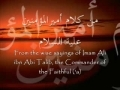 Who is Allah??? in Words of Imam Ali (a.s) - Arabic sub English